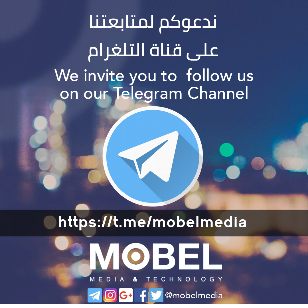 We invite you to follow us on our Telegram Channel -- ندعوكم